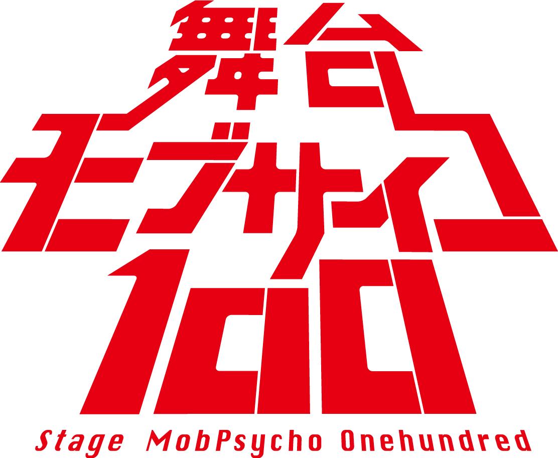 (C) ONE・小学館/舞台『モブサイコ100』製作委員会
