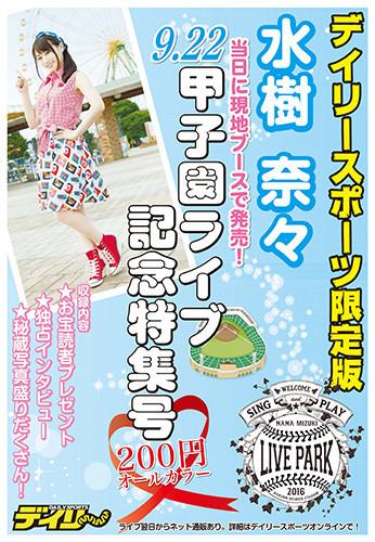 デイリースポーツ限定版「水樹奈々甲子園ライブ特集号」表紙