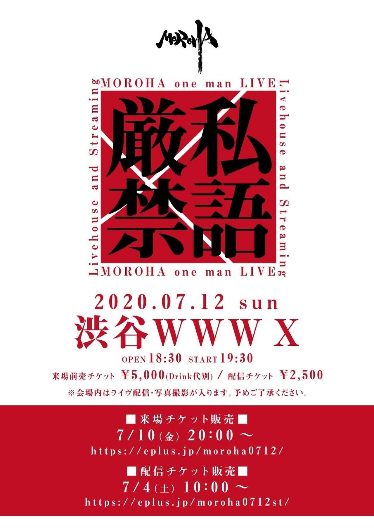 MOROHA自主企画『私語厳禁』@渋谷WWW X
