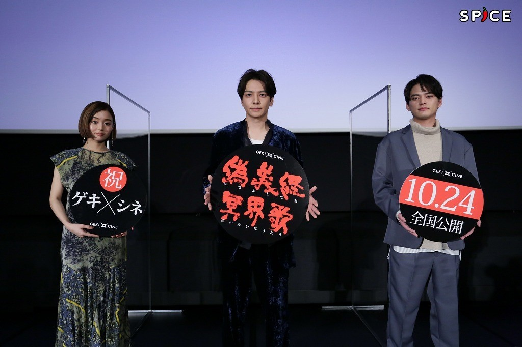 (左から)藤原さくら、生田斗真、中山優馬 撮影:阿久津知宏