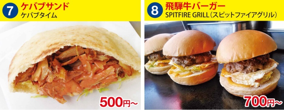 ケバブサンド(500円~)、飛騨牛バーガー(700円~)