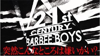 BARBEE BOYS 2020年1月に代々木競技場第一体育館でワンマンライブ開催決定