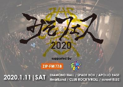 みそっかす主催『みそフェス2020』 出演者第1弾で嘘カメ、ココロオークション、アシュラシンドローム、セックスマシーンら17組