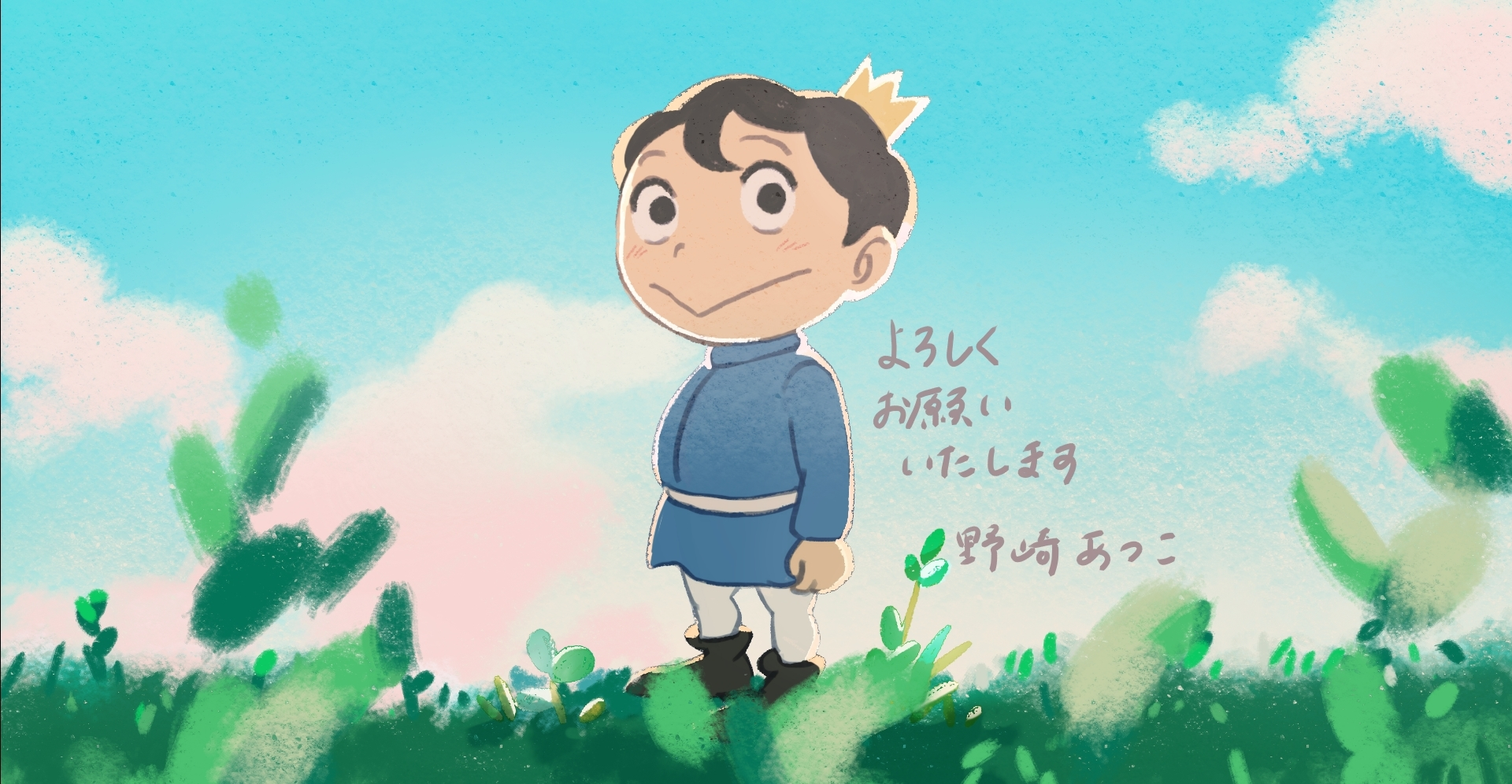 (C) 十日草輔・KADOKAWA刊/アニメ「王様ランキング」製作委員会
