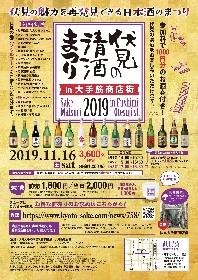 『伏見の清酒まつりin大手筋商店街2019』が京都の酒どころ・伏見で開催、毎年賑わう現場に潜入取材