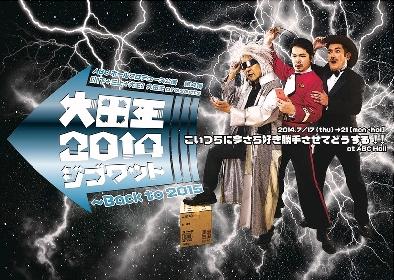 川下大洋+三上市朗+後藤ひろひとの「大田王」全作品を東京で上映