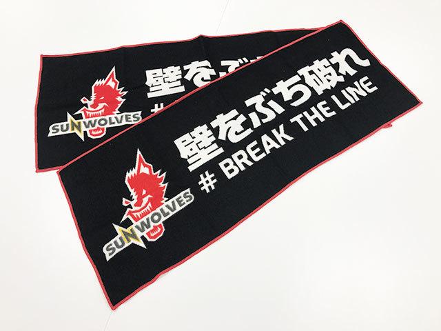 『壁をぶち破れ』応援タオルをプレゼント!(※非売品)