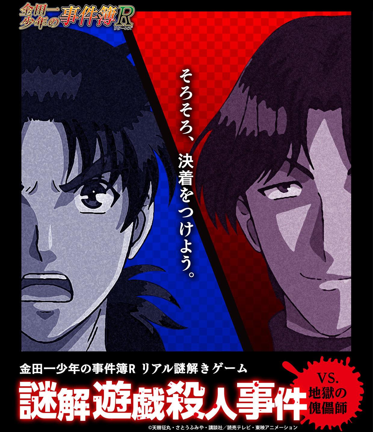 「金田一少年の事件簿R」リアル謎解きゲーム 『謎解遊戯殺人事件』