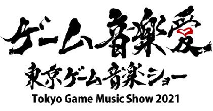 ゲーム音楽作曲家に会えるゲーム音楽の見本市『東京ゲーム音楽ショー2021』開催