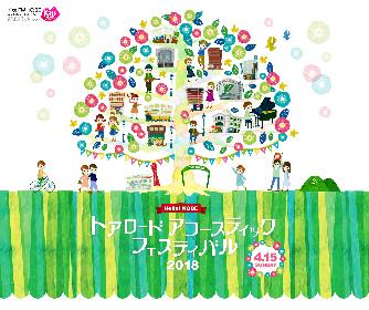 『トアロード・アコースティック・フェスティバル 2018』 出演アーティスト第三弾に石崎ひゅーいら9組発表