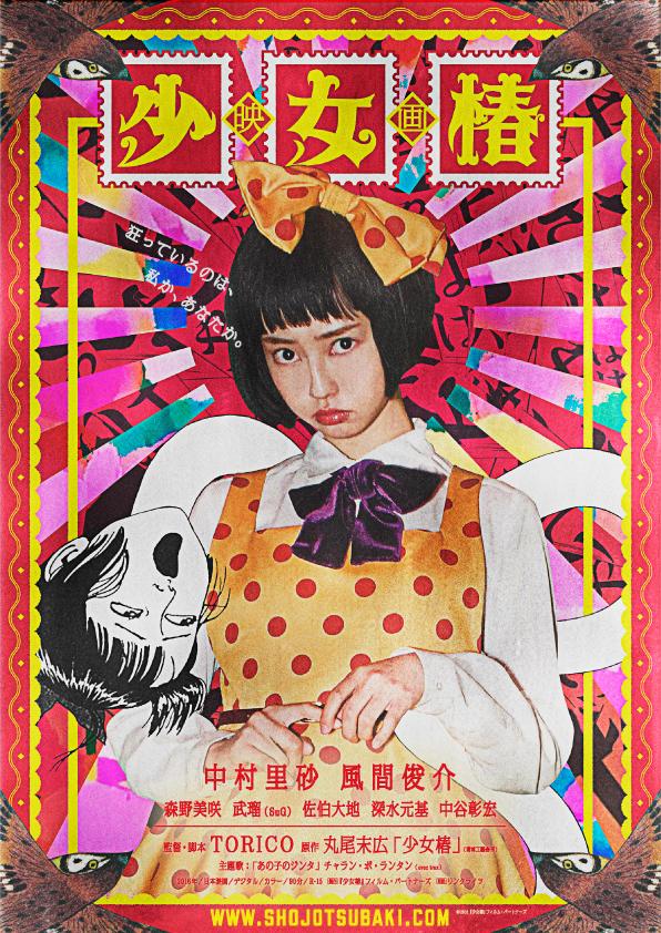 映画『少女椿』