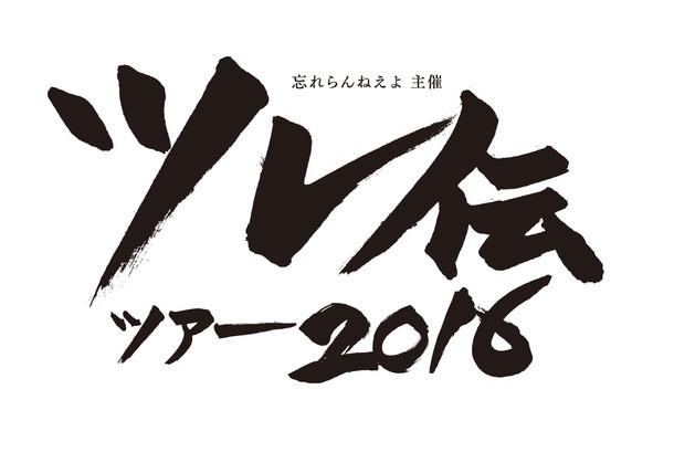 「忘れらんねえよ主催 ツレ伝ツアー2016」ロゴ