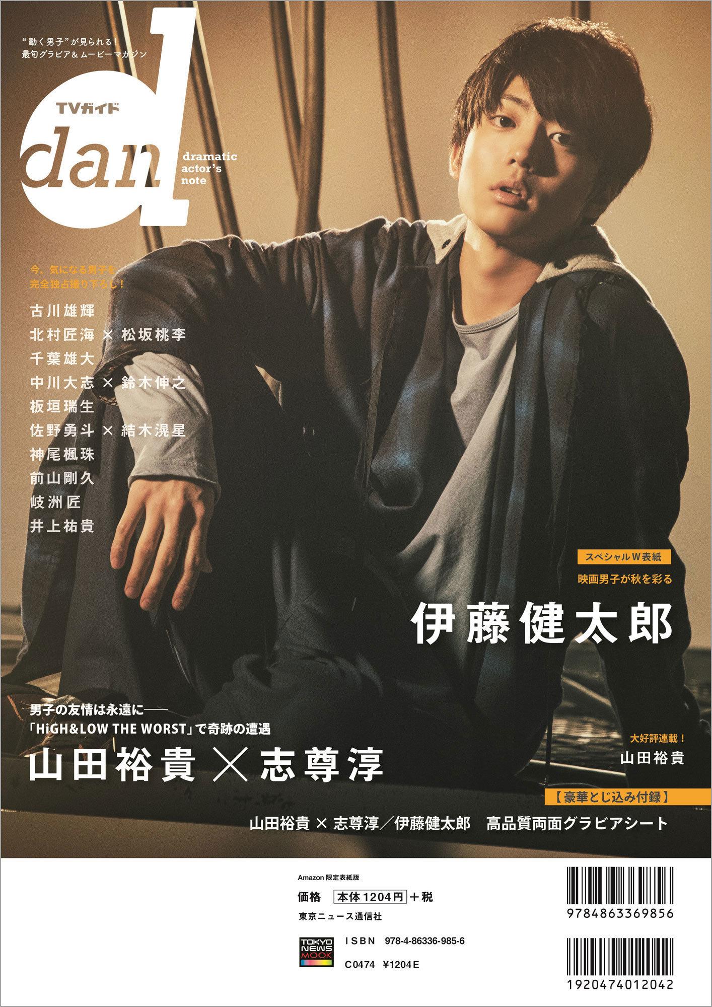「TVガイドdan vol.26Amazon限定表紙版」(東京ニュース通信社刊)