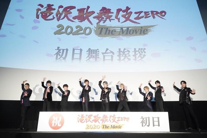 滝沢 歌舞 伎 zero 2020