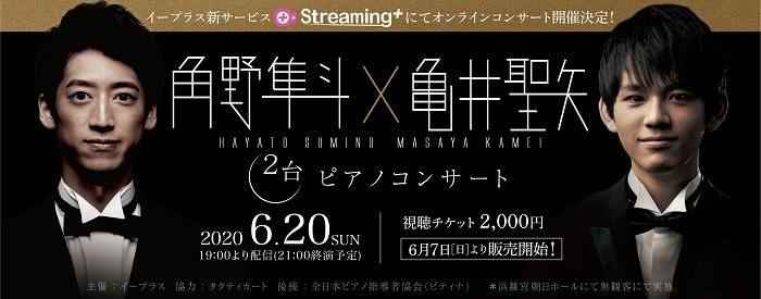 『角野隼斗×亀井聖矢 2台ピアノコンサート』