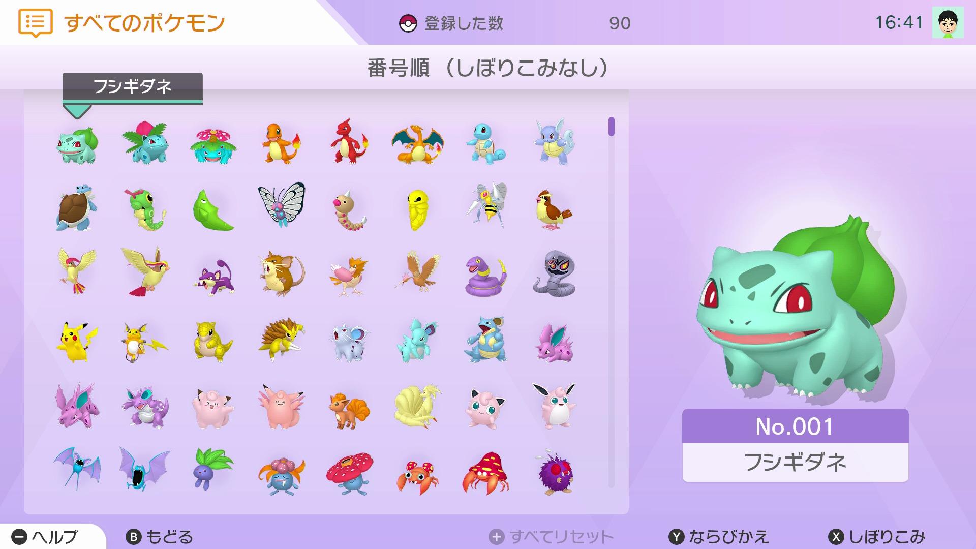 Switch版 全国図鑑 (C)2020 Pokémon. (C)1995-2020 Nintendo/Creatures Inc. /GAME FREAK inc.