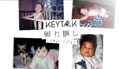 "KEYTALK、メンバーやファンの""家族との想い出の写真""で構成された「照れ隠し」のリリックビデオを公開"