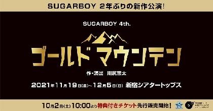 川尻恵太が主宰する演劇ユニットSUGARBOY、2年ぶりの新作公演『ゴールドマウンテン』キャスト情報&公演概要が決定