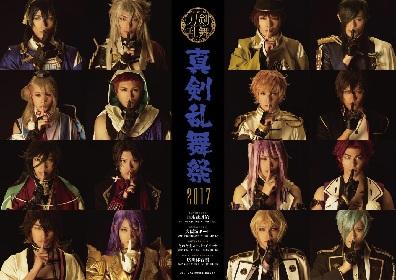 ミュージカル『刀剣乱舞』 ~真剣乱舞祭2017~ 16振りの刀剣男士たちによるメインビジュアル解禁