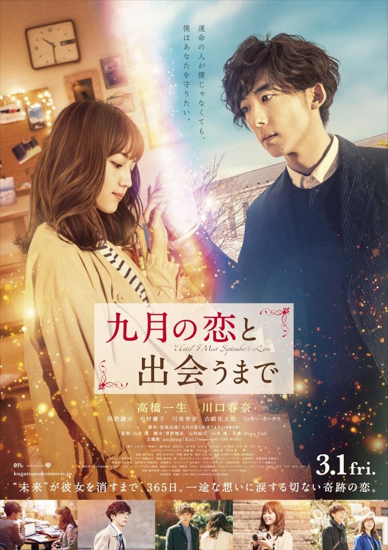 (C)松尾由美/双葉社 (C)2019  映画「九月の恋と出会うまで」製作委員