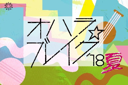 『オハラ☆ブレイク '18夏』第一弾発表で奥田民生、田島貴男(ORIGINAL LOVE)、トータス松本、小説家・伊坂幸太郎らが発表に