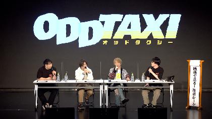 木村良平、斉藤壮馬、ガーリィレコードが『オッドタクシー』の魅力を熱く語る!「オッドタクシー寄席4月席」イベントレポ