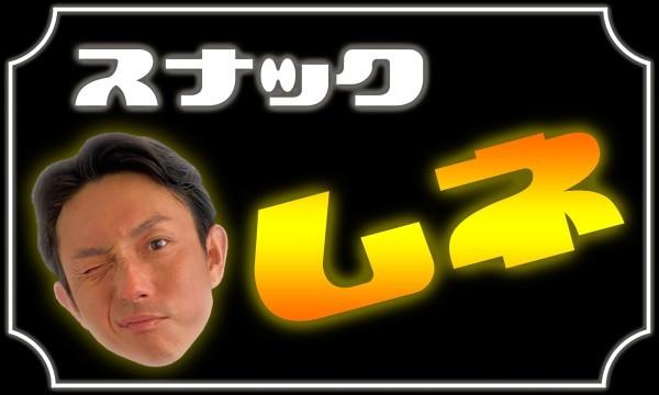 日本シリーズの解説のほか、「ムネトーーーク」では質問への回答やフリートークが楽しめる