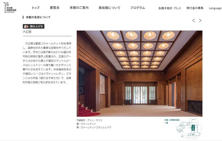 東京都庭園美術館 本館の各室について(公式ホームページより)