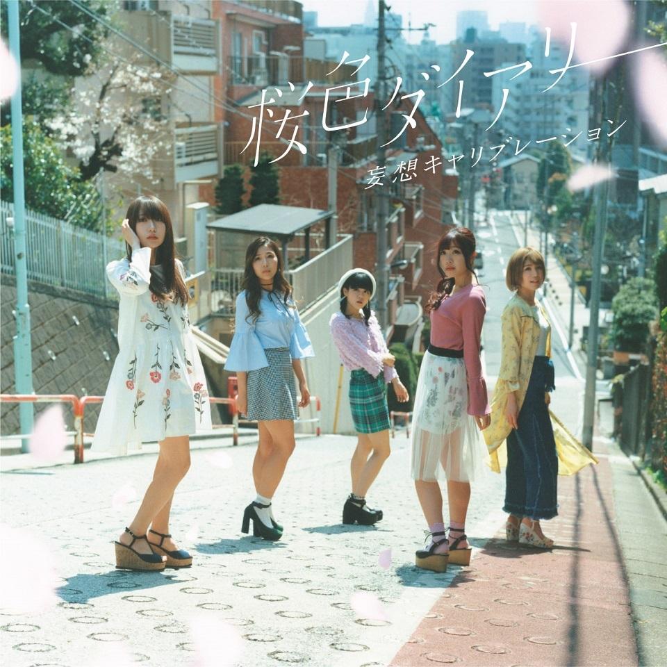 妄想キャリブレーション「桜色ダイアリー」初回盤
