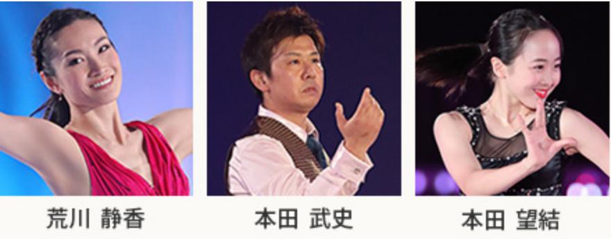 荒川静香、本田武史、本田望結がゲスト出演を予定している