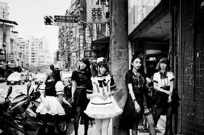 BAND-MAID、台湾ロケ敢行の新曲MV公開