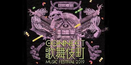 歌舞伎町発の音楽フェス『CONNECT歌舞伎町』今年も開催決定 MUCC、石野卓球ら第1弾出演アーテイストも発表に