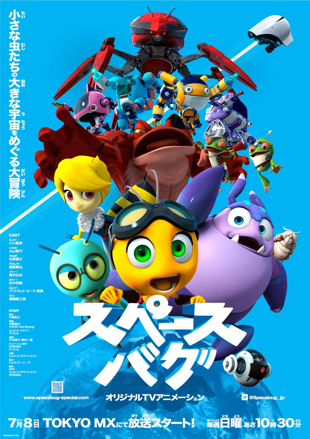 TVアニメ『スペースバグ』キービジュアル (c)W.BABA&TMS