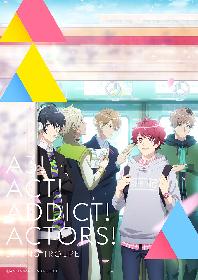 TVアニメ『A3!』SEASON SPRINGの本PV解禁!春組/夏組が歌うEDCDが3月4日に発売決定