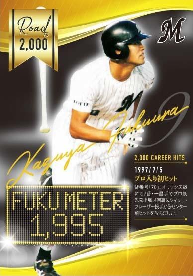 「FUKUMETERコレクションカード1995本・1996本」を15日、16日に配布する