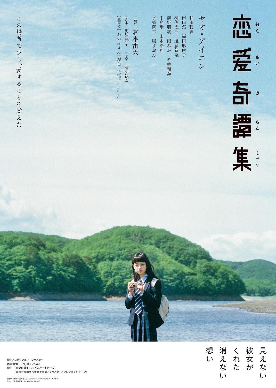 映画『恋愛奇譚集』 (C) 2017「恋愛奇譚集」製作委員会