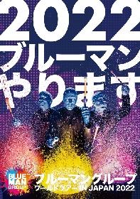 ブルーマングループ、ワールドツアー IN JAPAN 2022 開催決定