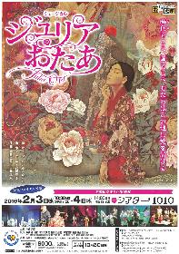 秋田の古豪、わらび座「ジュリアおたあ」東京ファイナル公演