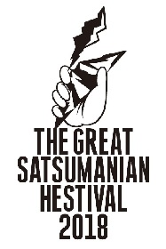 『THE GREAT SATSUMANIAN HESTIVAL 2018』第2弾発表でACIDMAN、岡崎体育、水カン、打首ら12組