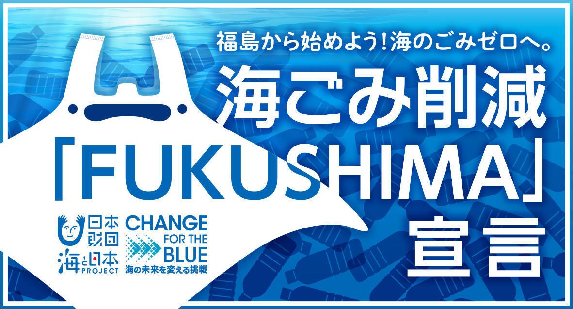 行動宣言「海ごみ削減『FUKUSHIMA』宣言」