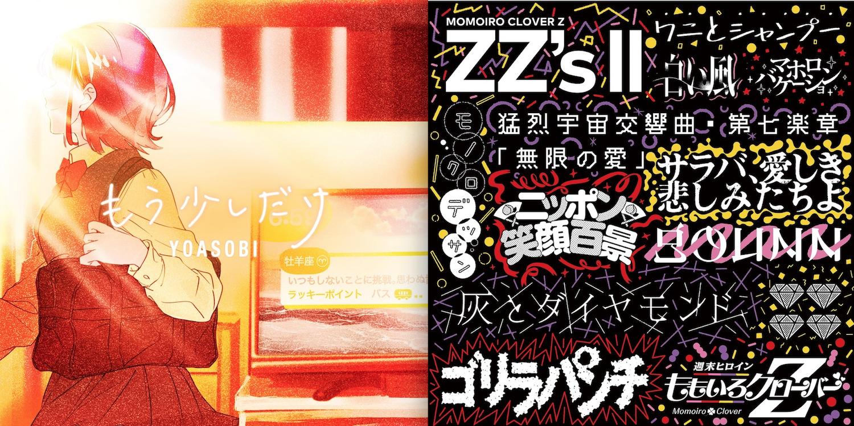 左より、YOASOBI「もう少しだけ」、ももいろクローバーZ『ZZ's II』