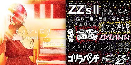 シングルはYOASOBI、アルバムはももクロが1位獲得 「レコチョクアワード 月間最優秀楽曲賞2021年5月度」を発表