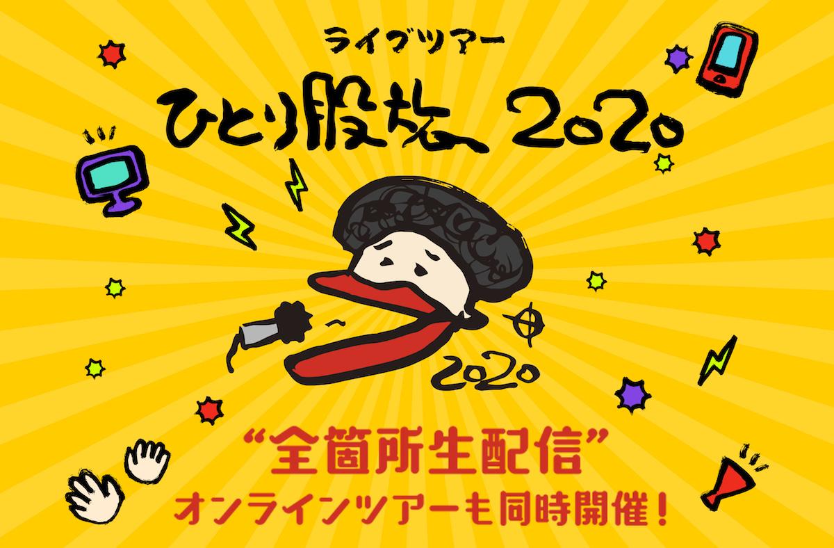 奥田民生『ひとり股旅 2020』