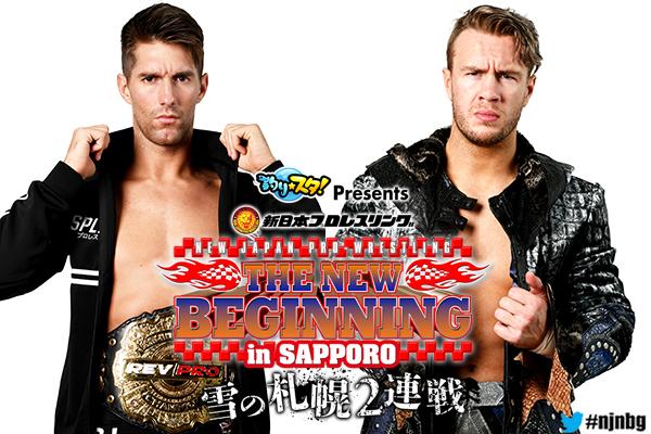 2月1日 第7試合。ブリティッシュヘビー級選手権試合で、ザック・セイバーJr. とウィル・オスプレイが激突 (C)新日本プロレス