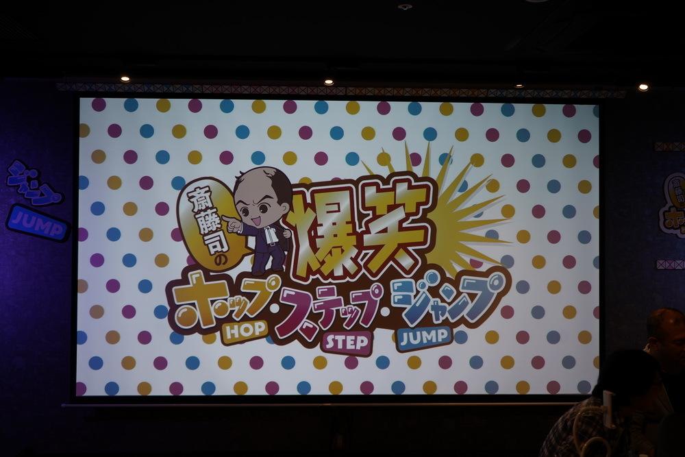 お笑い番組『斎藤司の爆笑ホップ・ステップ・ジャンプ』のセット設定