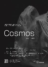 二瓶野枝率いる Dance Company Nect、初の地方公演(松本公演)を開催 松本メンバーと 共に新作『Cosmos』を上演
