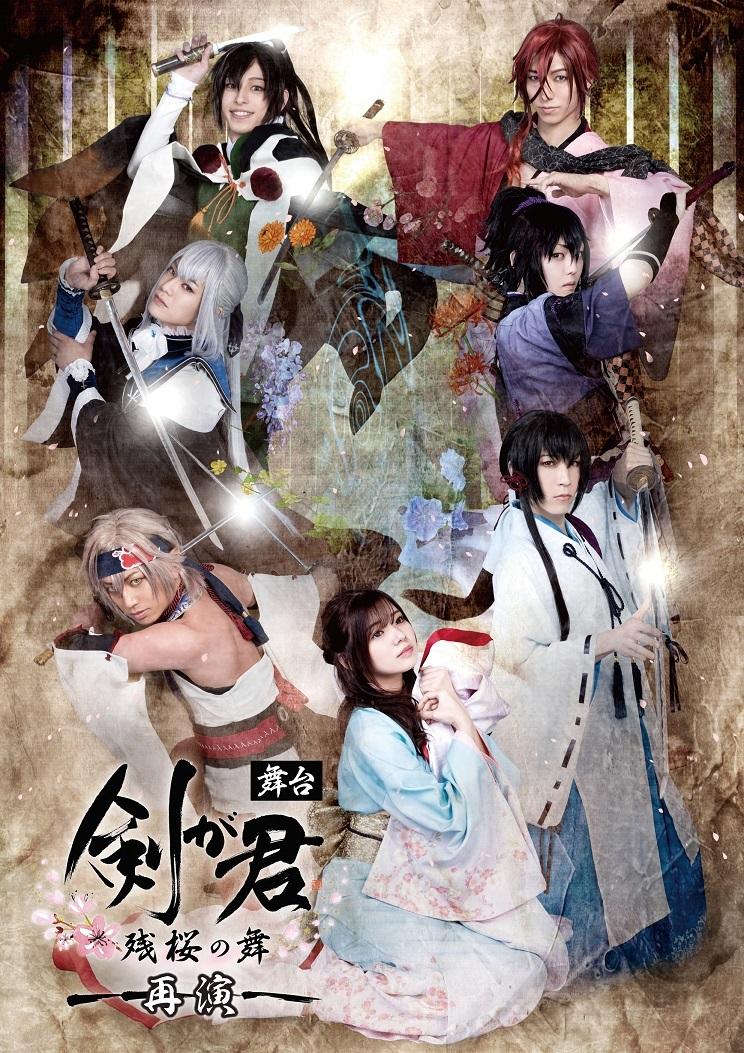 舞台『剣が君-残桜の舞-』再演  (C)2013-2021 Rejet, (C)amipro
