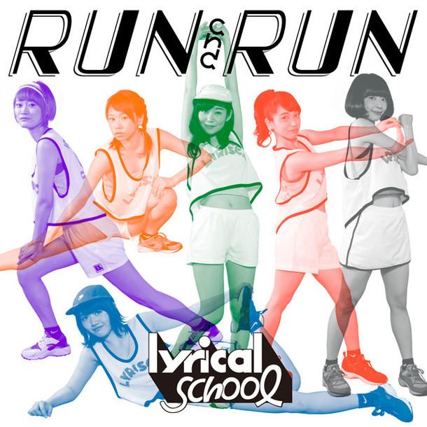lyrical school「RUN and RUN」初回限定盤ジャケット