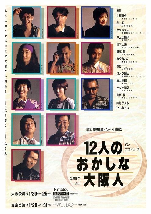 『12人のおかしな大阪人』1995年舞台版の宣伝チラシ。