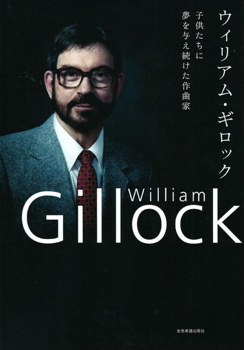 晩年まで音楽教育に情熱を注いだウィリアム・ギロック(1917~93)。これは生誕100年記念出版されたブックレット。彼の生涯や関係者の証言、ピアニストらの寄稿および直筆レッスンコメント、楽譜やCD情報など、充実の内容(全音楽譜出版社)